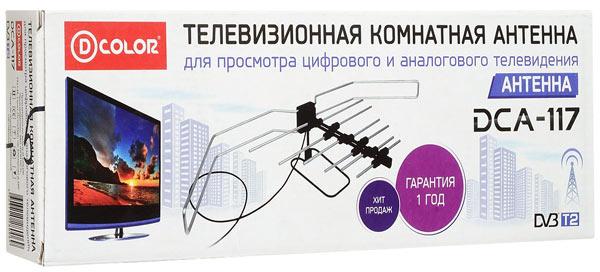 Цифровая антенна комнатная